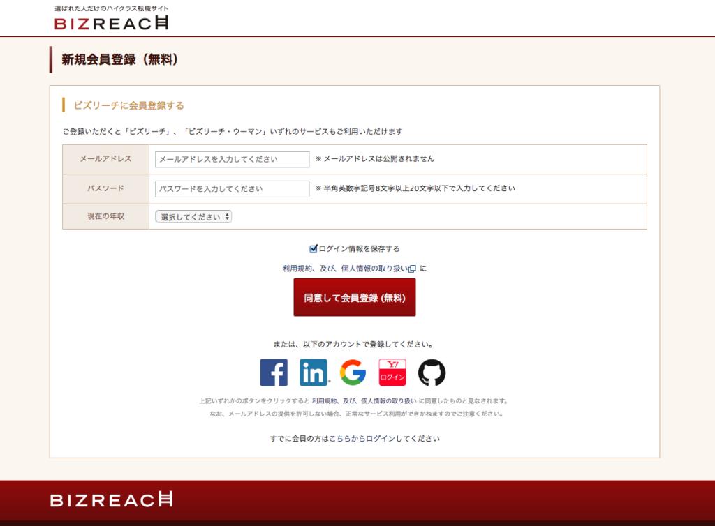 ビズリーチの登録画面