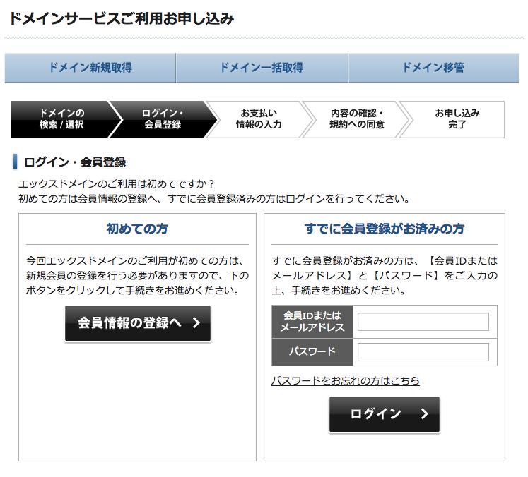 アカウント選択の画面