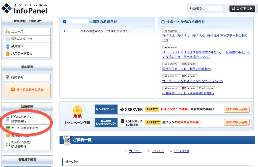 インフォパネルの画像