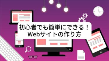 初心者 Webサイト 作り方